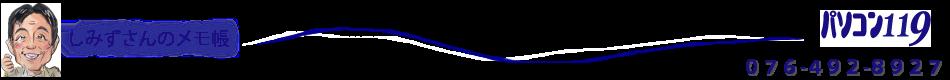 PC119 パソコンサポート情報 – パソコン119
